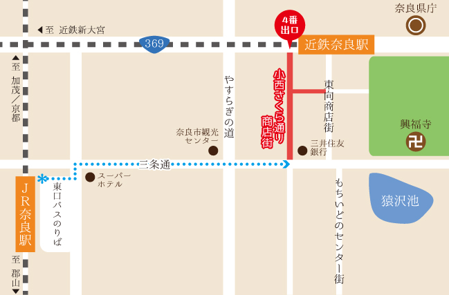 奈良小西さくら通り商店街 》 商...